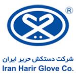 شرکت دستکش حریر ایران